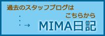 過去のブログMIMA日記