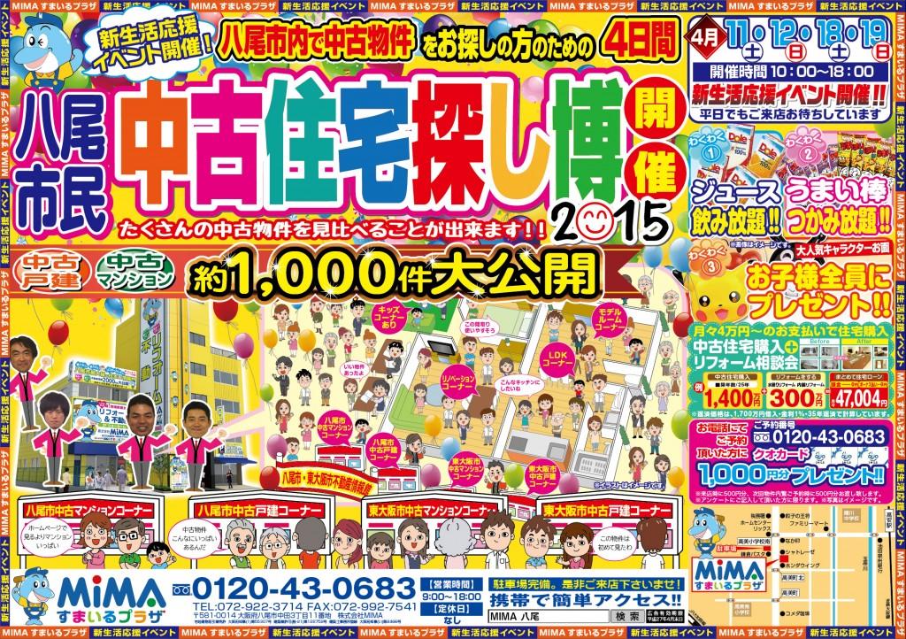MIMA様(表面).jpg最終20150401