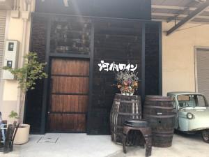 8月3日に開催したMIMAバスツアー、河内ワイン館でのランチとあわせて工場見学。