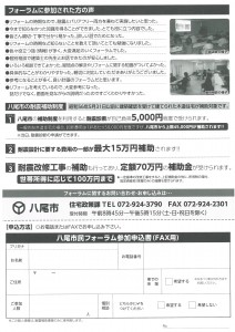 木造住宅の耐震・リフォームのポイントセミナー 八尾市
