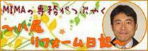 八尾リフォーム日記