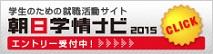 朝日学情ナビ2015