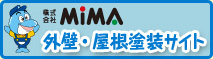 株式会社MIMA 外壁・屋根塗装サイト
