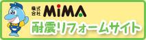 株式会社MIMA 耐震リフォームサイト