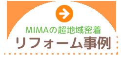 MIMAの超地域密着 リフォーム事例