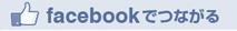 facebookでつながる