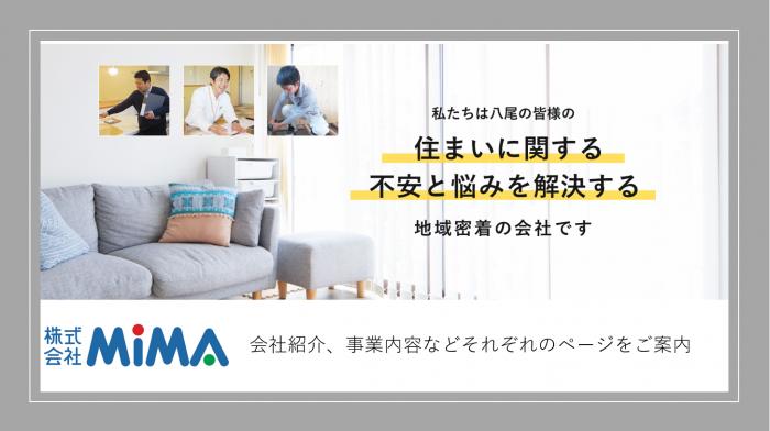 MIMAコーポレートサイト