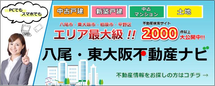 八尾東大阪不動産ナビ