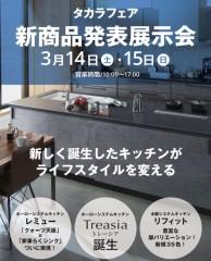 タカラ新商品発表会
