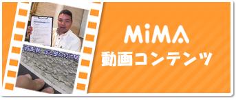MIMA動画コンテンツ
