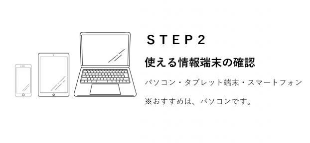 STEP2使える情報端末