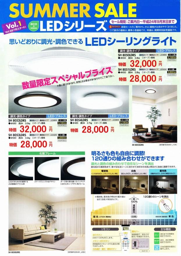 LED セール