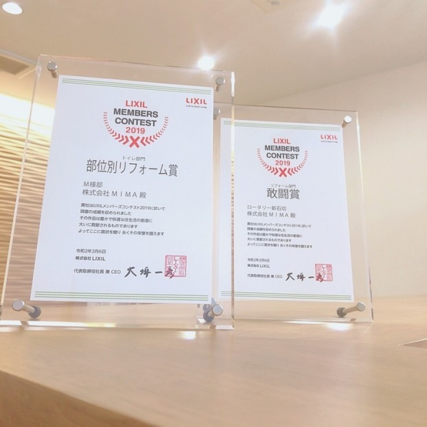 LIXILメンバーズコンテスト2019にて賞を受賞いたしました。