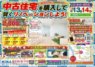 2月13日・14日限定!  東大阪市のリノベマンション完成見学会開催 シャトー八戸の里