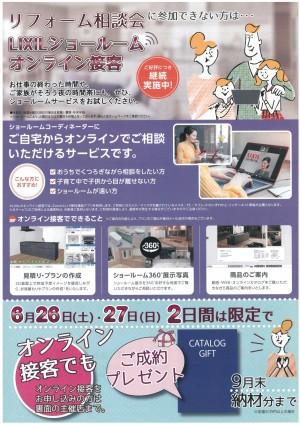 6月26日、27日でLIXILショールーム大阪(グランフロント)で開催されるLIXILイベント