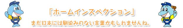ホームインスペクション。まだ日本には馴染みのない言葉かもしれませんね。