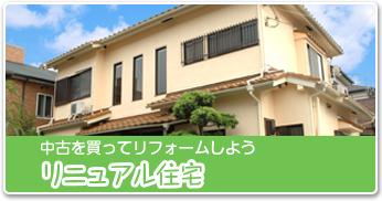 リニュアル住宅