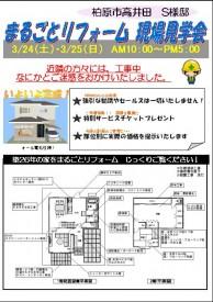 リフォーム現場見学会 開催!