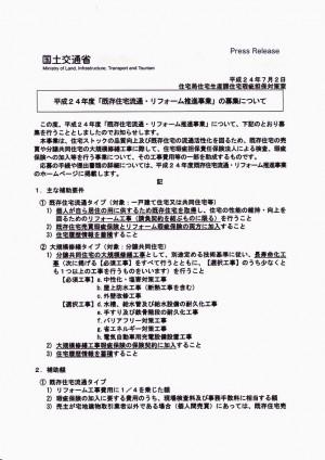国交省 既存住宅流通 補助金 募集_1