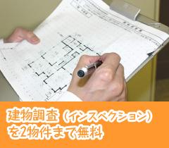 建物調査を2物件まで無料