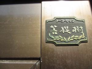 トーヨーサッシ菩提樹