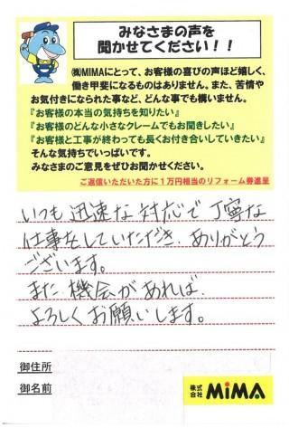 迅速な対応ありがとうございました。 英語