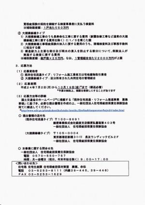 国交省 既存住宅流通 補助金 募集_2