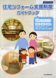 住宅リフォーム支援制度ガイドブック