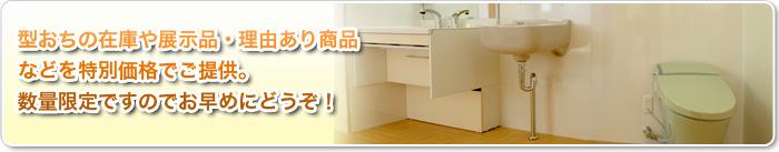 型落ちの在庫や展示品・理由あり商品などを特別価格でご提供。